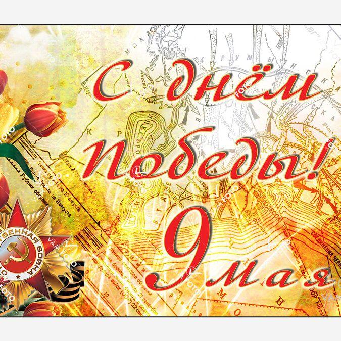 Прошла, плакаты открытки баннеры к праздниками